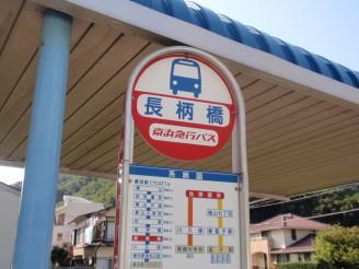 長柄橋のバス停