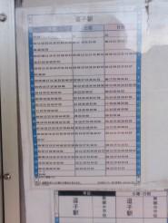 長柄のバス停時刻表